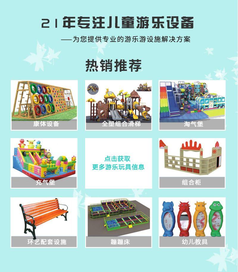 童牧游乐玩具定制