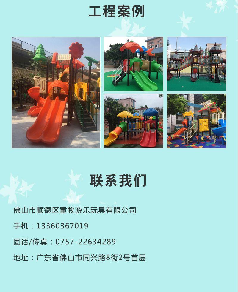 童牧游乐玩具联系方式